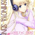 LOVELY×CATION2 LBC -吉野谷 星音-